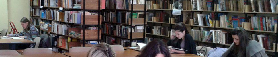 Библиотека по науки за образованието и изкуствата
